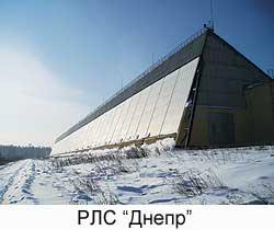 "Station radar ""DNEPR"""